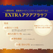 窯業系サイディングボード改修用下塗材「EXTRAアクアプラサフ」 製品画像