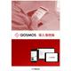 【導入事例集】クラウド型CMMS『QOSMOS』 製品画像