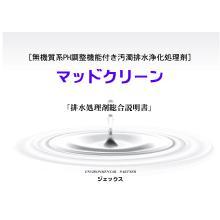 排水処理剤総合説明書 製品画像
