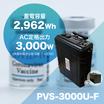 ワクチン保管用フリーザー対応蓄電池 PVS-3000U-F  製品画像