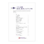 【ハンドブック】シランと表面:疎水性、親水性、カップリング剤 製品画像