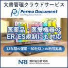 文書管理クラウドサービス『Perma Document』 製品画像