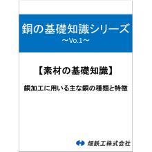 【技術資料】銅の基礎知識シリーズ ~Vo.1~ 製品画像