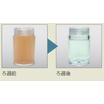 【課題解決事例】洗浄水量大幅削減、薬品未使用エコフラッシング 製品画像
