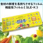 鮮度保持フィルム『SLE-K』 低コスト・短納期可能!  製品画像