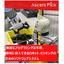 AIソフトウェア『アセントピック』 製品画像