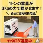 1トンの重量物が3Kgの力で移動可能!搬送装置エアキャスター 製品画像