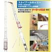 簡易システム昇降機『スカイアールキャリー(傾斜式/垂直式)』 製品画像