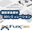 離散事象解析3Dシミュレーション『 FlexSim 』 製品画像