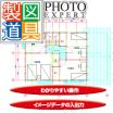製図道具 PHOTO EXPERT【設計者のイメージを図面化!】 製品画像