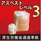 H29.6.9厚労省通達 ◆労働者の石綿ばく露防止の為の専用容器 製品画像