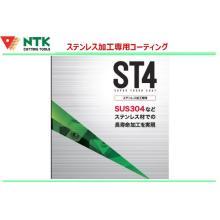 【早わかり 製品資料】新PVDコート超硬材質「ST4」 製品画像