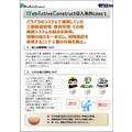 【Web Active Construct導入事例】case1  製品画像