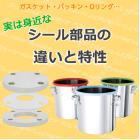 ステンレス容器の技術情報「シール部品の違いと特性」 製品画像