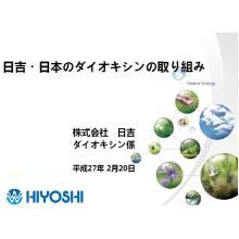 ダイオキシン類分析 製品画像