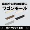 未来工業 ワゴンモール ※機械・設備の床部分の配線保護に 製品画像