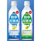 【暑さ対策】熱中対策水/赤穂化成(株) 製品画像