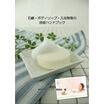 石鹸・ボディソープ・入浴剤・スキンケアの技術ハンドブック 製品画像