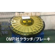 動力の伝達制御 エアクラッチ/ブレーキ イタリア OMPI 製品画像