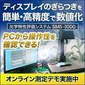 『ディスプレイ光学特性評価システム オンライン測定デモのご案内』 製品画像