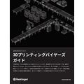 【資料】3Dプリンティングバイヤーズガイド 製品画像