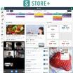 クラウド店舗運営サービス『STORE+』 製品画像