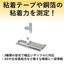 90度剥離試験治具『P90-200Nシリーズ』 製品画像