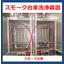 スモーク台車まるごと洗浄装置【ハム・ウインナーの製造工場で採用】
