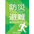 『2018 防災・避難用品総合カタログ』 製品画像