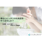 【化粧品OEM】新感覚!米ぬか洗顔フォームの開発 製品画像