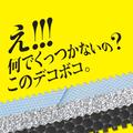 フッ素樹脂凸面コーティング【フラットな表面でも接触面積低減】 製品画像
