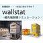 設計図ひとつで検証可能!倒壊シミュレーション『wallstat』 製品画像