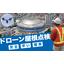ドローン撮影サービス『ドローン屋根点検』 製品画像