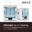 【期間限定】最新3DプリンタUltimakerを無料レンタル 製品画像