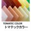 TOMATEC COLOR 『トマテックカラー』 製品画像