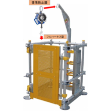 フルハーネス型用 開口部養生システム『安全モグれるくん』 製品画像