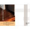【無料進呈】人気建具の役割・機能用途別事例集 最適ドアリフォーム 製品画像
