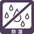 【電子部品用】コンフォーマルコーティング(防湿・絶縁・防錆) 製品画像