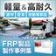 ハンドレイアップの技術を使ったFRP製作事例集 製品画像