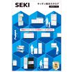 キッチン総合カタログ 吊戸棚やシューズボックス(下駄箱)等も掲載 製品画像