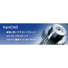 VariCAD - 3D CAD ソフトウェア 製品画像