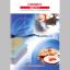 日新加工株式会社 NISSEN取扱製品カタログ 製品画像
