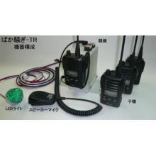 重機向け安全管理補助器具『ばか騒ぎ-TR』 製品画像