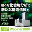 新製品『高分解能 質量分析装置』※無料Webinar&技術資料 製品画像