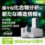 新製品『高分解能 質量分析装置』※無料Webinar&技術資料