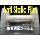【静電気トラブル&ホコリ付着防止】帯電防止フィルム 製品画像