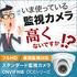 ネットワークカメラ製品『DCSシリーズ』 製品画像