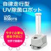 自律走行型UV除菌ロボット『UVDロボット』 製品画像
