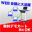 【無料デモ可】作業現場でもWEB会議を実現するパソコンカート 製品画像