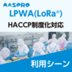 【HACCP対応】LPWA(LoRa)で冷蔵庫や保管庫の温度管理 製品画像